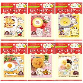 フードシール 食べられるアート キャラクター6種類セット (ハローキティ マイメロディ ポムポムプリン ぐでたま リラックマ すみっコぐらし)