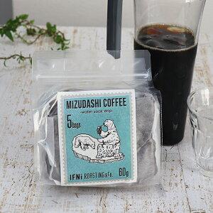 イフニコーヒーIFNi MIZUDASHI COFFEE (レギュラー) シロクマ 60g(0.8〜1L用)×5包 イフニ イフニコーヒー 水出し コーヒー アイスコーヒー 本格 サードコーヒー