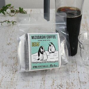 イフニコーヒー IFNi MIZUDASHI COFFEE (デカフェ) ペンギン 60g(0.8〜1L用)×4包 イフニ イフニコーヒー 水出し コーヒー アイスコーヒー 本格 サードコーヒー