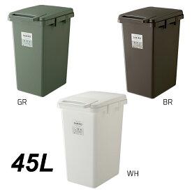サビロ 連結ワンハンドペール45J 45L ホワイト/ブラウン/ グリーン 連結 可能 東谷 RSD-282WH RSD-282 ゴミ箱 ごみばこ 45リットル 白 スリム フタ付き