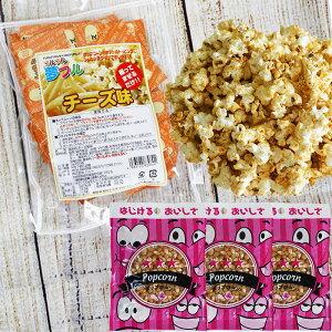ポップコーン豆100g3袋+夢フル50袋 チーズ (3g×50袋)セット ポテト ポップコーン から揚げ用粉末調味料 しゃかしゃかポテト 味付け トッピング 業務用 (メール便)