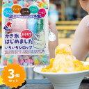 5つの味が楽しめるかき氷シロップ 使いきりセット 15袋(5種5袋×3)セット かき氷 氷みつ かきごおり 氷 シロップ いちご コーラ パイン マンゴー ハワイアンブルー