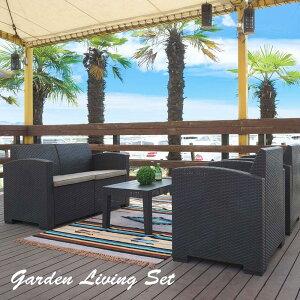 ガーデンリビング4点セット ホワイト(ソファ2P×1、1P×2+テーブル×1)ガーデンソファセット アウトドアリビング家具 白 ラタン調 リゾート ソファ テーブル 椅子 水濡れOK おしゃれ メッシュ