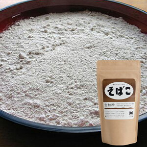 魚沼そばこ全粒粉 250g 蕎麦粉 そば 粉 ソバ 粉 イチカラ畑