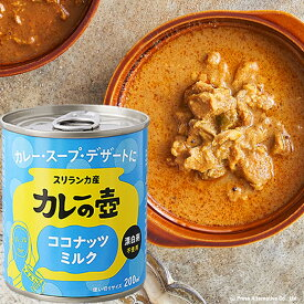 ココナッツミルク 200g(無糖)第3世界ショップ カレーの壺 ココナッツ ミルク ノンシュガー 漂白剤不使用