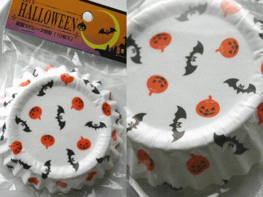 ハロウィン耐熱紙製ミニケーキ焼型マドレーヌ型10cm(10枚入) / halloween 焼き型 紙製 紙 お菓子 手作り ベーキングカップ