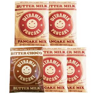ホットケーキミックス パンケーキミックス 送料込み ウルトラミックスパンケーキミックス プレーン4袋+ビターチョコ1袋セット