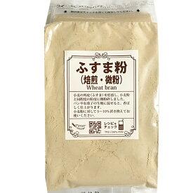 ふすま粉(焙煎・微粉) 200g 国産 パイオニア企画 о食品_乾物・粉類_粉類