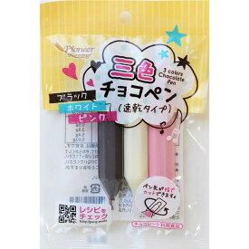 三色チョコペン (速乾タイプ) パイオニア企画 ブラック/ホワイト/ピンク 【メール便4個まで可】