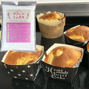 マフィンミックス150g カップケーキ 直径5cm×6個分 製菓材料 ケーキミックス ミックス粉 【メール便可】