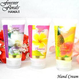 【フォーエヴァーフローラルズ】【Forever Florals】【Hand Cream】ハンドクリーム 【全3種類】  59ml【Hawaii】【ハワイ 雑貨】【ハワイアン】【ハワイアン】【ハワイアン】