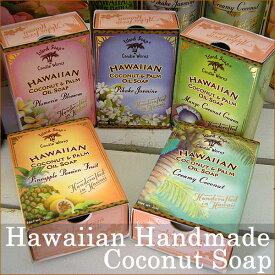 【アイランドソープ】ココナッツソープIsland Soap & Candle Works 全5タイプから【石鹸】【Hawaii】【ハワイ 雑貨】【ハワイアン】ハワイアン雑貨