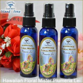 【アイランドソープ】プルメリア・ボディーミスト(S)Island Soap & Candle Works59ml【Hawaii】【ハワイ 雑貨】【ハワイアン】ハワイアン雑貨【フレグランス】