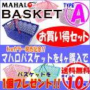 【NEWカラー発売記念】【お買い得セット】【ポイント10倍】【送料無料】『ULU-HAWAII』マハロバスケットお買い得セット A 【マハロ …