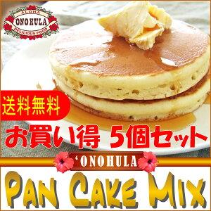 【食品】【送料無料】【お買い得5個セット】【ONO HULA】パンケーキMIX粉 5個セットハワイ パンケーキミックス5個セットハワイアン雑貨【Hawaii】