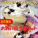 【送料無料】【お買い得5個セット】【TARO BRAND】HAWAII'S ORIGINALタロイモパンケーキMIX 5個セットハワイ パンケ…