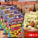 【ハワイアン 雑貨】【HAWAIIAN HURRICANE COMPANY】Hawaiian Hurricane Popcornハワイアンハリケーンポップコーン3袋セット【ハワイ 食材 食品】【Haw