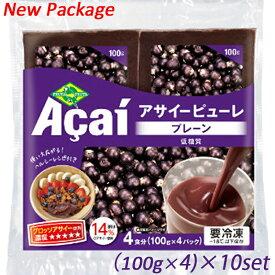 【食品】【送料無料】 フルッタフルッタ 冷凍パルプ アサイー 低糖質(旧表記無糖) (100g×4)×10セット