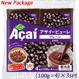 【食品】【送料無料】 フルッタフルッタ 冷凍パルプ アサイー 低糖質(旧表記無糖) (100g×4)×3セット