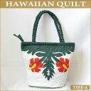 【Hawaiian Quilt】ハワイアンキルト・バッグ (A)ハイビスカス・ホワイトグリーンレッド【ハワイアンキルト】【ハワイアンキルト】…
