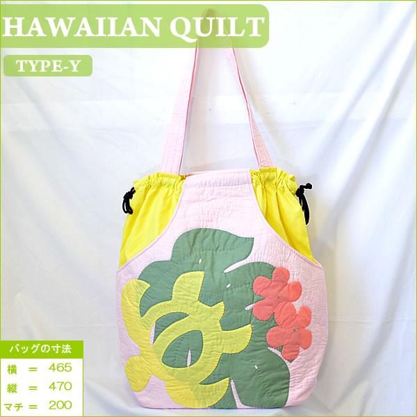 Hawaiian Quiltハワイアンキルト・バッグ (Y)ホヌ・モンステラ・ピンクリーフイエロー ハワイ雑貨 ハワイアン雑貨 ハワイアン Hawaii