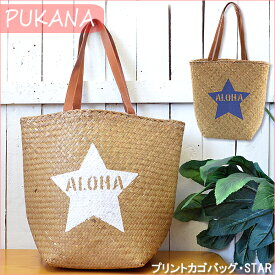 ハワイアン雑貨プリントカゴバッグ・STARPUBG-1706【バッグ】【かご】【SG】【Hawaii】【ハワイ 雑貨】【ハワイアン】