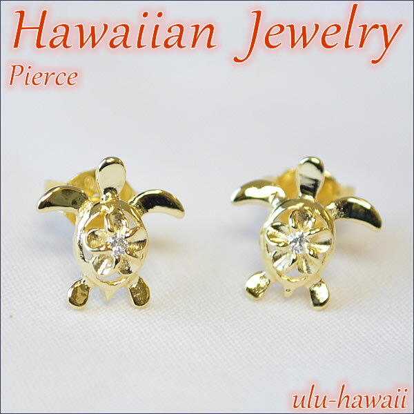 ハワイアンジュエリー【ピアス】ワンポイントホヌプルメリア・ゴールドpieac-148ジュエリー