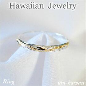 ハワイアンジュエリーリングシルバーリング指輪スクロール・シルバーゴールド/ring-40ハワイアンジュエリーリング