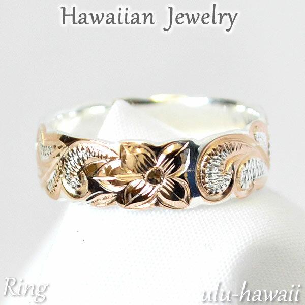ハワイアンジュエリー リング シルバーリング・プルメリア・スクロールピンクゴールド ring-2 指輪 シルバーリング ハワイアンジュエリーリング