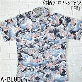 アロハシャツメンズさらさら素材「和柄」『鶴』M,L,XL