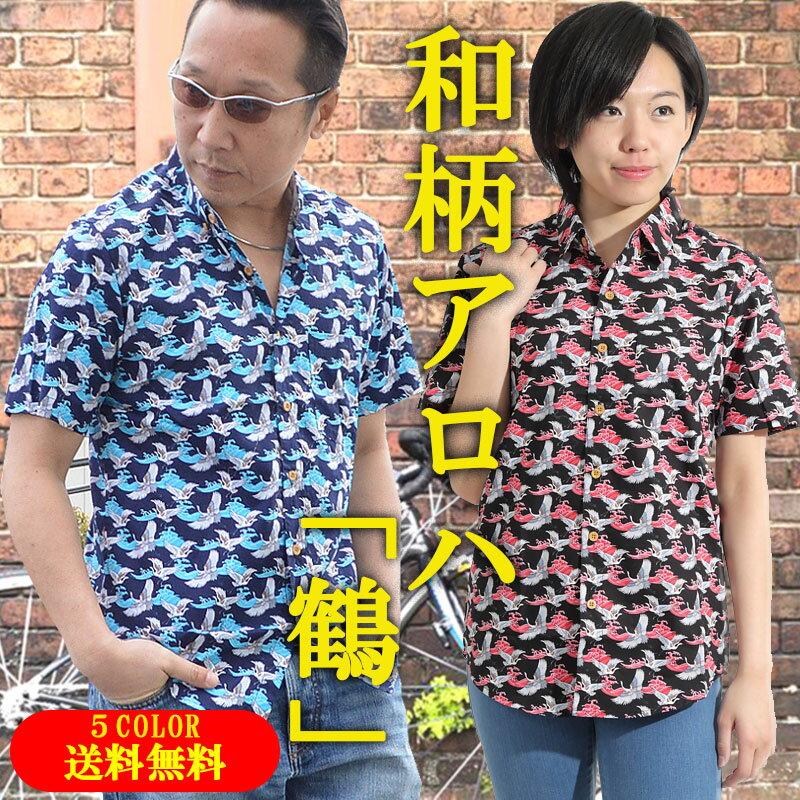 アロハシャツ メンズ ボタンダウンタイプ 「鶴」【和柄】 M,L,XL,2XL,3XL