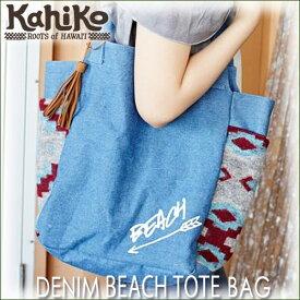 【Kahiko】デニムビーチトートバッグDENIM BEACH TOTE BAG【Hawaii】【ハワイ 雑貨】【ハワイアン】ハワイアン雑貨【BAG SALE 1.31】