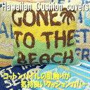 【Kahiko】ハワイアンクッションカバーHawaiian Cushion Covers【Hawaii】【ハワイ 雑貨】【ハワイアン】【ハワイアン雑貨】