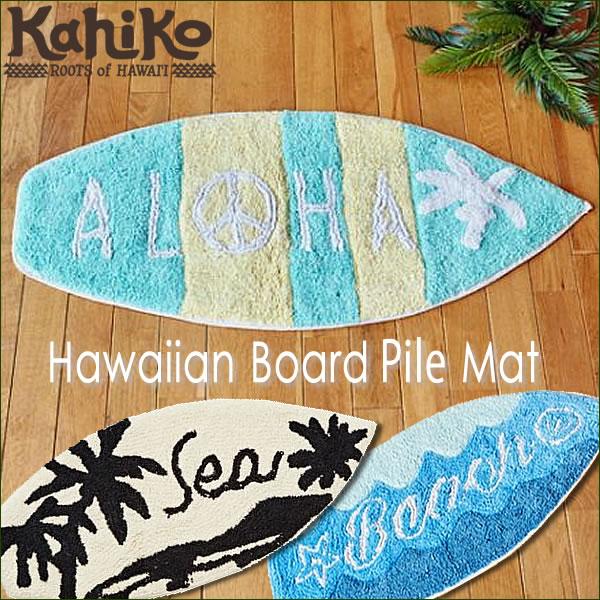 【Kahiko】ボードパイルマット【ハワイアンインテリア】【Hawaii】【ハワイ 雑貨】【ハワイアン】ハワイアン雑貨