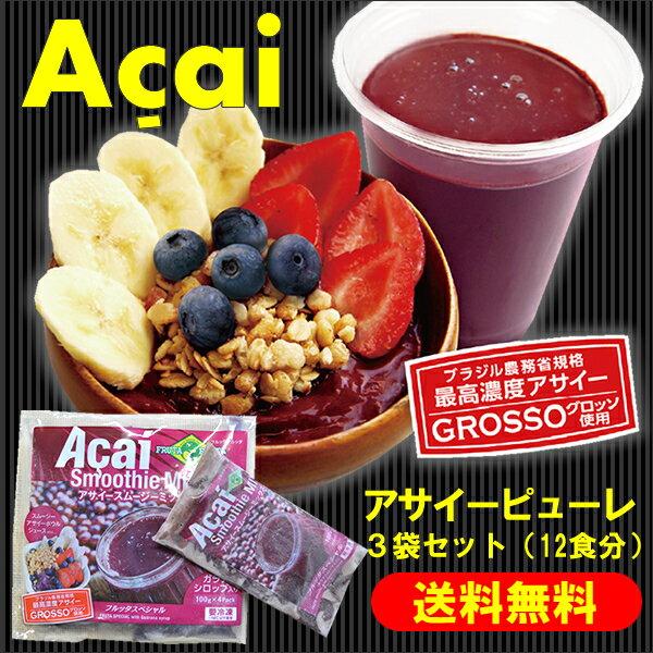 【送料無料】 フルッタフルッタ 冷凍アサイースムージーミックス フルッタスペシャル (100g×4) ×3セット