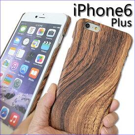 輸入 iPhone6 Plusケース(D)木目調プラスチックケースiPhone6 Plus対応【スマートフォン】【ハワイ 雑貨】【ハワイアン】【ハワイアン】【ハワイアン】【スマホケース】