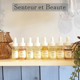 【Senteur et Beaute サンタール・エ・ボーテ】【フレンチクラシック】【アロマオイル】Senteur et Beauteサンタール・エ・ボーテ【フレンチクラシック アロマオイル】【ホームフレグランス】
