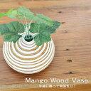マンゴー花瓶「Mango Vase」pumpkin vase【ハワイ 雑貨】【ハワイアン雑貨】【ハワイアン】【マンゴーウッド】【花さし】