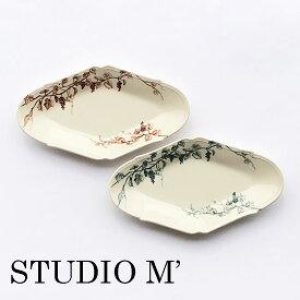 STUDIO M スタジオエム 食器 プレートヴィーニュ プレートLプレゼント ギフト 結婚祝い