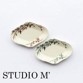 STUDIO M スタジオエム 食器 プレートヴィーニュ プレートSプレゼント ギフト 結婚祝い