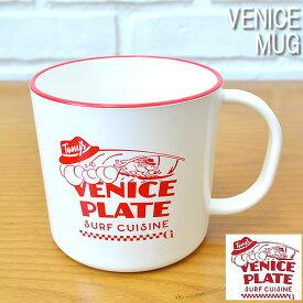 ハワイアン雑貨【Nicott】BENICE PLATEABSマグ【ハワイアン】【Hawaii】ハワイアン雑貨【食器】【お皿】【ランチ】【プラスチック食器】【Cup】【スープボウル】【マグカップ】