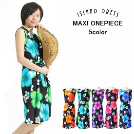 ハワイアン ワンピース リゾート マキシ ドレスISLAND MAXI ONEPIECE (ブラック)全5色 レーヨン製 フリーサイズ