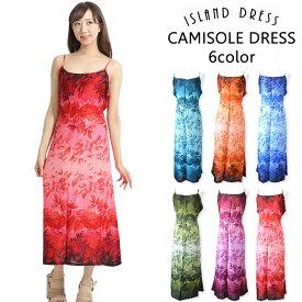ハワイアン ワンピース リゾート キャミソールドレス キャミソールロングワンピース ISLAND CAMISOLE DRESS 全6色 レーヨン製 フリーサイズ
