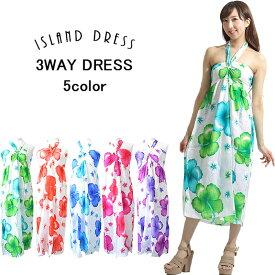 リゾート 3way ハワイアン ワンピース 3wayドレスISLAND 3way DRESS (NEWハイビスカス・ホワイト)全5色 レーヨン製 フリーサイズ