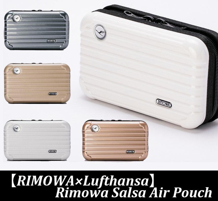 【RIMOWA×Lufthansa】(リモワ×ルフトハンザ航空) Rimowa Salsa Air アメニティ ファーストクラス ビューティーケース 化粧ポーチ ギフト(全5色)