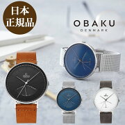 【日本公式品】オバック時計OBAKUELMメンズ腕時計全3色