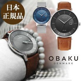 【日本公式品】オバク 時計 OBAKU NORDLYS オバック メンズ腕時計 全2色