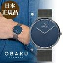 【日本公式品】オバック 時計 OBAKU PAPIR - SHADOW メンズ腕時計