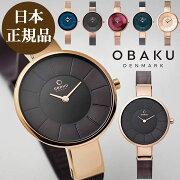 【日本公式品】オバク時計OBAKUSOLレディース腕時計全6色
