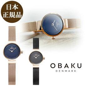 【日本公式品】オバク 時計 OBAKU SPIRE オバック レディース腕時計 全2色